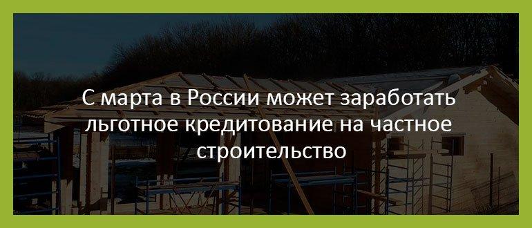 С марта в России может заработать льготное кредитование на частное строительство