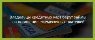 Владельцы кредитных карт берут займы на погашение ежемесячных платежей