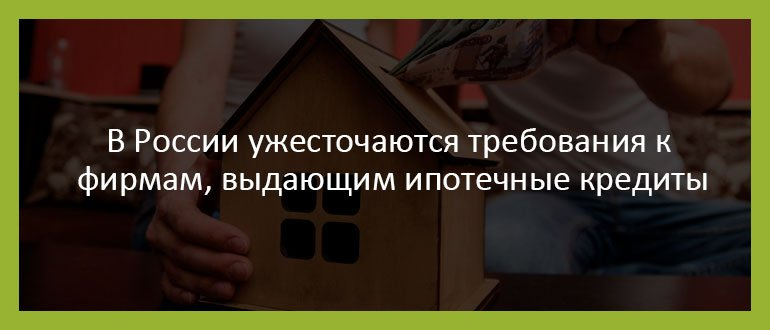 В России ужесточаются требования к фирмам, выдающим ипотечные кредиты