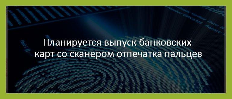 Планируется выпуск банковских карт со сканером отпечатка пальцев