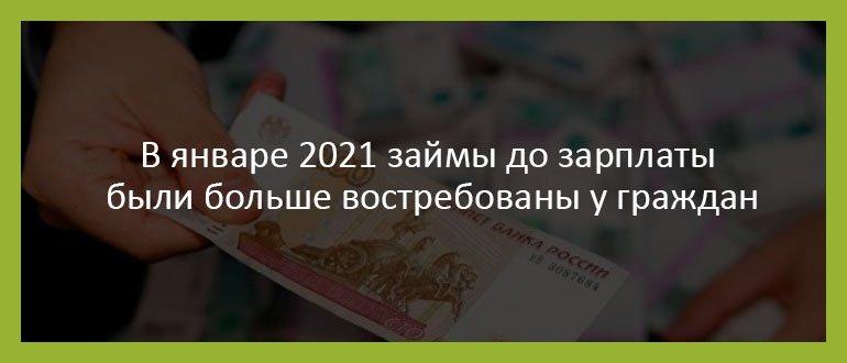 В январе 2021 займы до зарплаты были больше востребованы у граждан