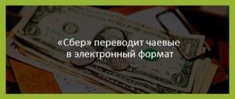 «Сбер» переводит чаевые в электронный формат