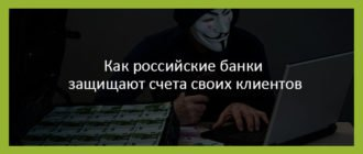 Как российские банки защищают счета своих клиентов