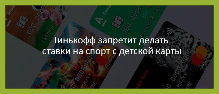 Тинькофф запретит делать ставки на спорт с детской карты