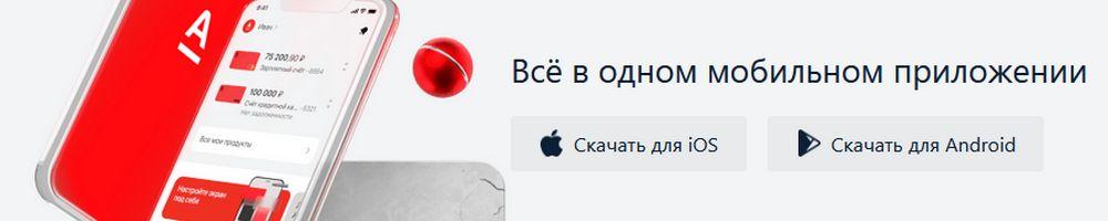 Дебетовая карта «Альфа-Банк Premium» всегда под рукой в смартфоне