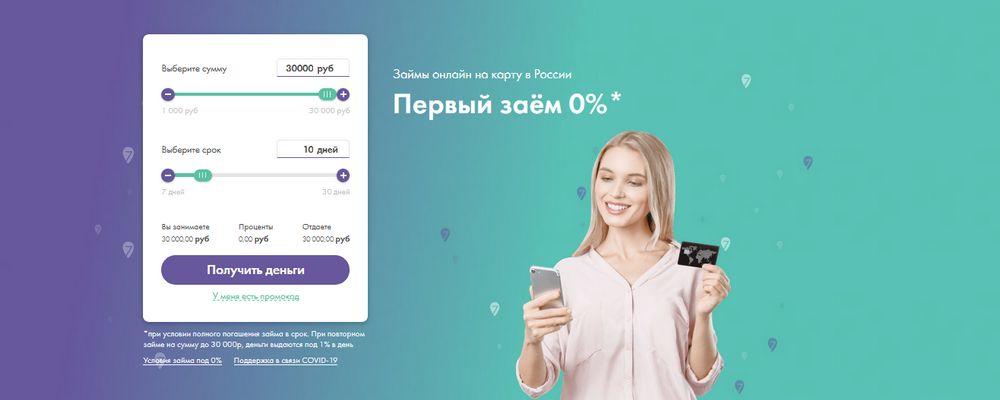 Взять займ Credit7 под 0%