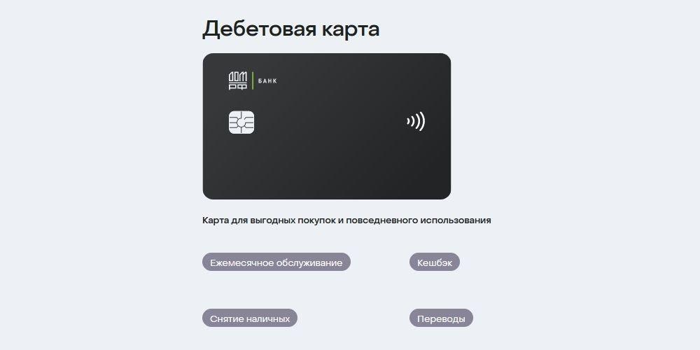 Оформить онлайн дебетовую карту Premium Банка ДОМ.РФ