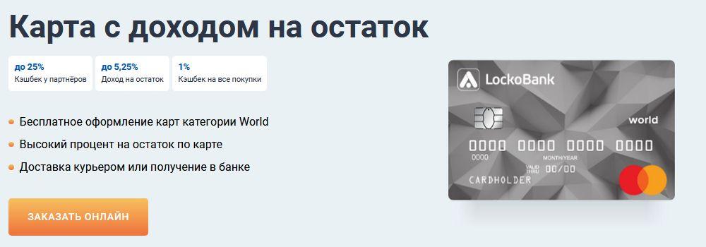 Заказать дебетовую карту ЛокоБанка «Максимальный доход»