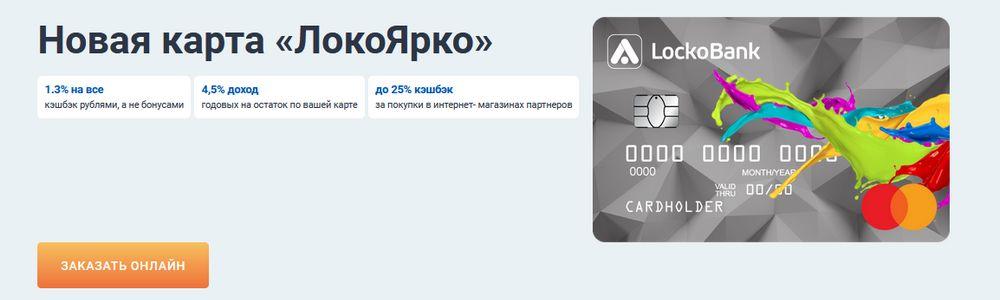 Заказать онлайн дебетовую карту «ЛокоЯрко»