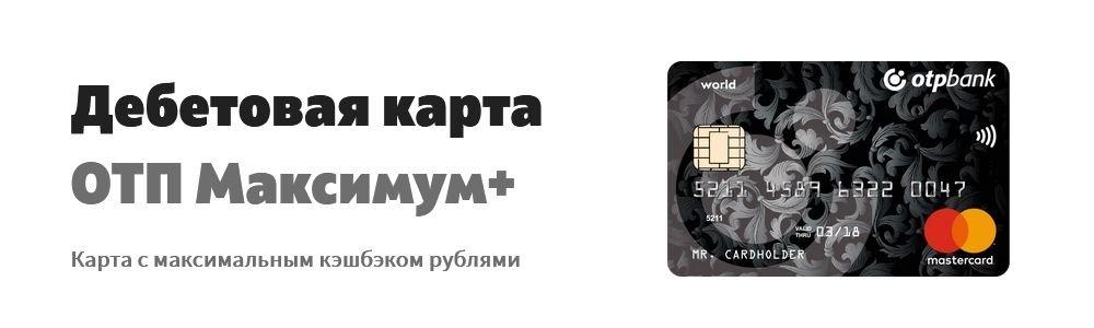 Заказать онлайн дебетовую карту .ОТП Максимум+