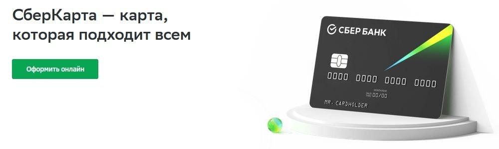 Заказать СберКарту онлайн