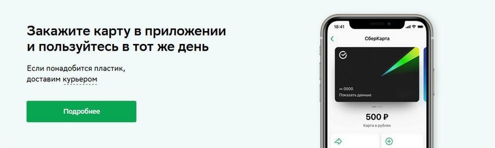 Заказать СберКарту из мобильного приложения