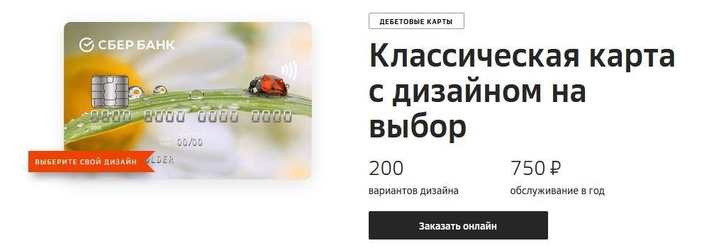 Заказать онлайн Сберкарту с индивидуальным дизайном