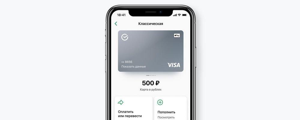Карта Сбербанка с индивидуальным дизайном в мобильном приложении