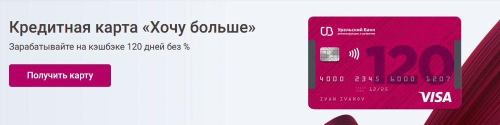 Оформит онлайн кредитку «Хочу больше» от УБРиР