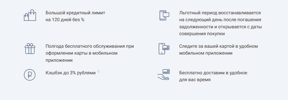 Преимущества карты УБРиР «Хочу больше»
