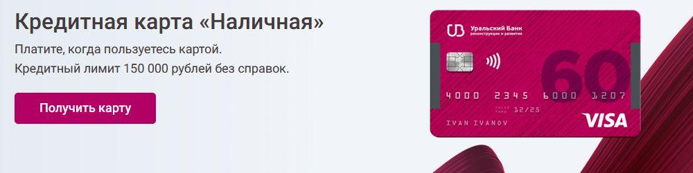 Заказать онлайн Наличную карту УБРиР