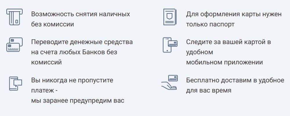 Преимущества кредитной карты «Наличная» от УБРиР