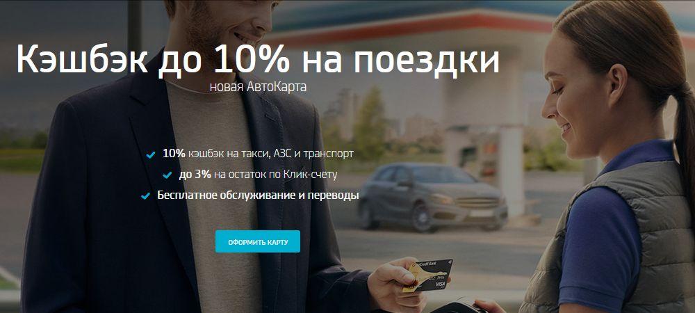 Заказать онлайн Автокарту ЮниКредит Банка