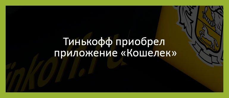 Тинькофф приобрел приложение «Кошелек»