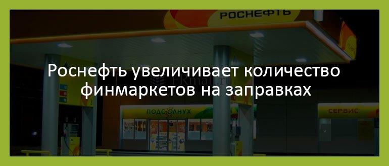 Роснефть увеличивает количество финмаркетов на заправках