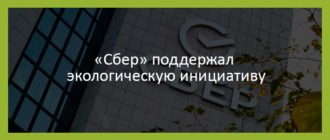 «Сбер» поддержал экологическую инициативу