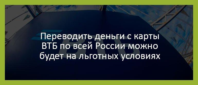 Переводить деньги с карты ВТБ по всей России можно будет на льготных условиях