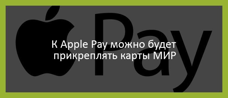 К Apple Pay можно будет прикреплять карты МИР