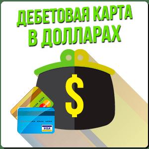 Дебетовые карты в долларах