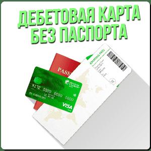 Дебетовые карты без паспорта