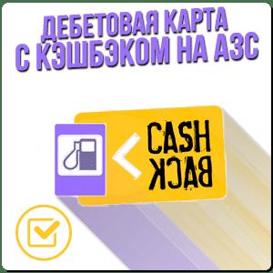 Дебетовые карты с кэшбэком на АЗС
