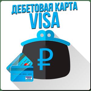 Дебетовые карты VISA