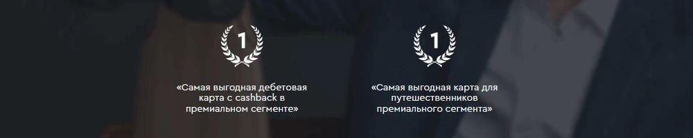Карта Премиум Газпромбанка - лучшая карта в премиальном сегменте