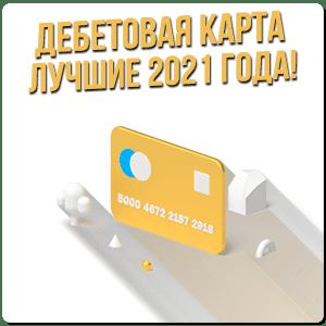 Лучшие дебетовые карты 2021 года