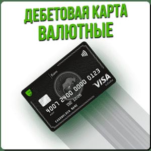 Валютные дебетовые карты