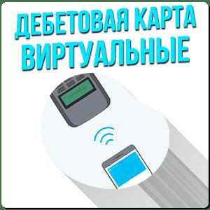 Виртуальные дебетовые карты