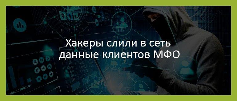 Хакеры слили в сеть данные клиентов МФО