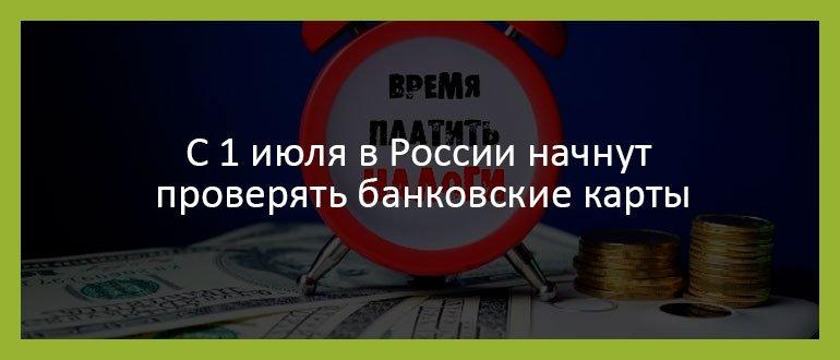 С 1 июля в России начнут проверять банковские карты