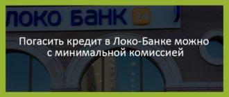 Погасить кредит в Локо-Банке можно с минимальной комиссией