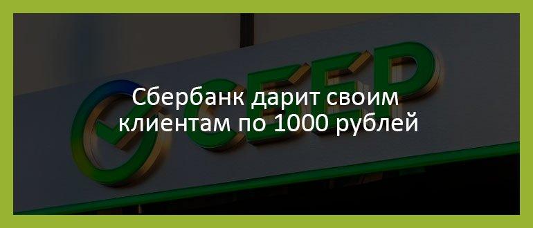 Сбербанк дарит своим клиентам по 1000 рублей