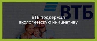 ВТБ поддержал экологическую инициативу