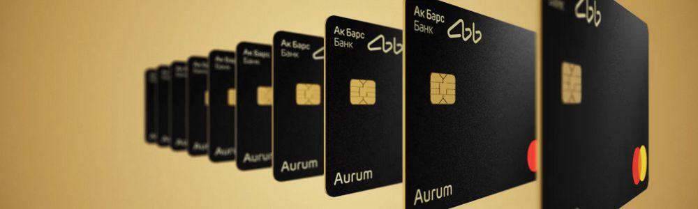 Заказать онлайн дебетовую карту Ак Барс Aurum