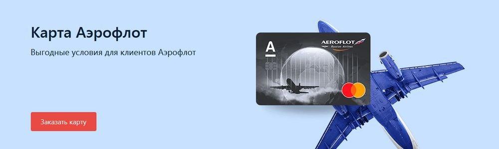 Заказать дебетовую карту Аэрофлот