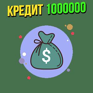 Кредит 1 000 000 рублей