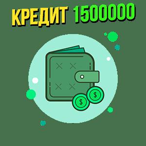 Кредит 1,5 миллионов рублей