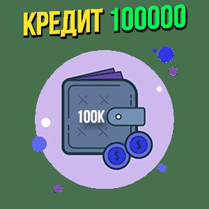 Кредит 100 000 рублей