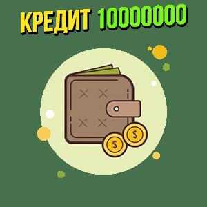 Кредит 10000000 рублей