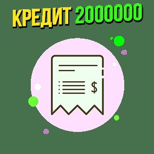 Кредит 2 000 000 рублей