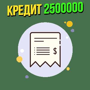 Кредит 2500000 рублей