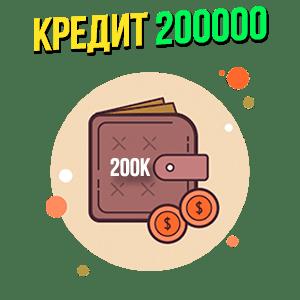 Кредит 200 000 рублей